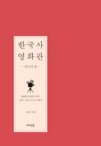 한국사 영화관 : 18편의 영화로 읽는 삼국, 고려, 조선 시대사. 전근대 편