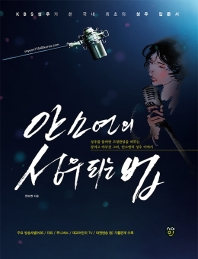 안소연의 성우되는 법 : KBS 성우가 쓴 국내 최초의 성우 입문서  책표지