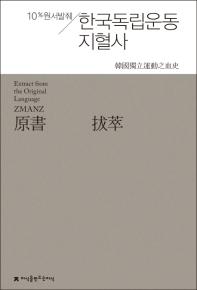 원서발췌 한국독립운동지혈사  책표지