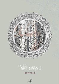 윈터블루스 서은수장편소설 WINTERBLUSE 표지