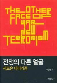 전쟁의 다른 얼굴 : 새로운 테러리즘 = The other face of war : new terrorism  책표지