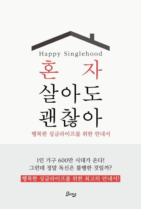 혼자 살아도 괜찮아 : 행복한 싱글라이프를 위한 안내서  책표지