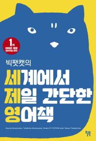 세계에서제일간단한영어책 빅팻캣의세계에서제일간단한영어책 ビッグファットキャットの世界一簡単な英語の本 ビッグファットキャットの세계일간단な영어の본 표지