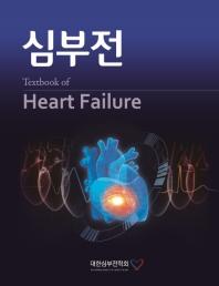 심부전 = Textbook of heart failure  책표지