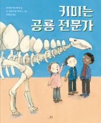 키미는 공룡 전문가 책표지