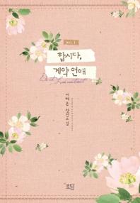 합시다, 계약 연애 : 서혜은 장편소설. vol.1-2