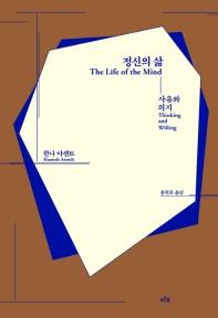 정신의삶 사유와의지 LIFEOFTHEMIND 표지