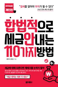 합법적으로 세금 안 내는 110가지 방법. 개인편 책표지