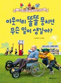 이웃끼리 똘똘 뭉치면 무슨 일이 생길까? : 사람과 사람을 이어 주는 마을 공동체 이야기  책표지