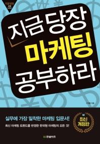 지금당장마케팅공부하라 지금당장경영시리즈 표지