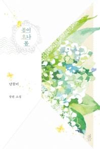 봄이오나봄 단꽃비장편소설 표지