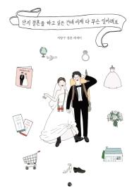 단지결혼을하고싶은건데이게다무슨일이래요 서양수결혼에세이 표지