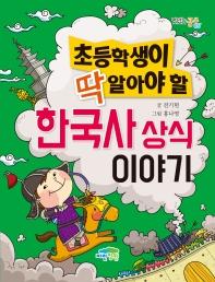 초등학생이 딱 알아야 할 한국사 상식 이야기  책표지
