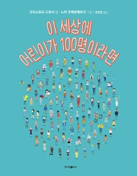 이 세상에 어린이가 100명이라면  책표지