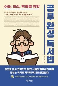 공부완성독서법 수능내신학종을위한공부완성독서법 표지