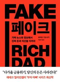 페이크 : 가짜 뉴스와 정보에서 진짜 돈과 자산을 지켜라  책표지