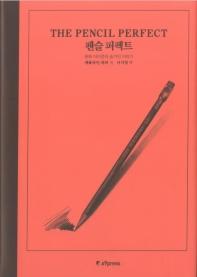 펜슬 퍼펙트 : 문화 아이콘의 숨겨진 이야기  책표지