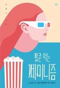 팝콘 먹는 페미니즘 : 스크린 속 여성 캐릭터 다시 읽기  책표지