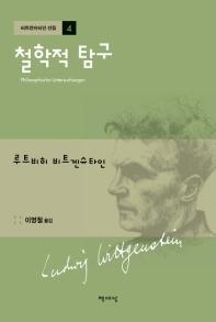 철학적 탐구 책표지