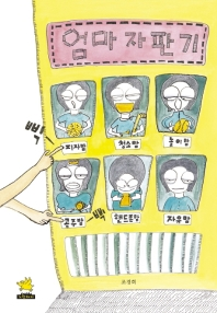 엄마자판기 표지