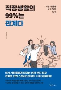 직장생활의99는관계다 직장생활의99퍼센트는관계다 직장생활의구십구퍼센트는관계다 표지