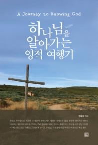 하나님을 알아가는 영적 여행기 = A journey to knowing God  책표지