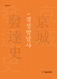 경성발달사 국역경성발달사 京城發達史 서울사료총서 표지
