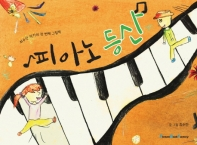 피아노 등산 : 최수안 작가의 첫 번째 그림책  책표지