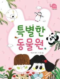 특별한 동물원 : 박주혜 동화 책표지