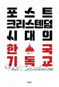 포스트크리스텐덤 시대의 한국 기독교  책표지