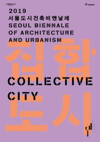집합도시 : 2019 서울도시건축비엔날레 = Collective city: Seoul Biennale of architecture and urbanism 책표지