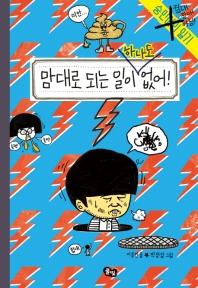 맘대로되는일이하나도없어 숭민이의일기절대절대아님 풀빛동화의아이들 표지