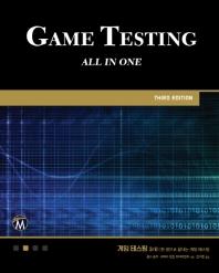 게임 테스팅 : 한 권으로 끝내는 게임 테스팅 책표지
