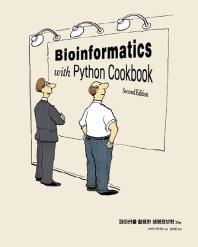 파이썬을 활용한 생명정보학  책표지