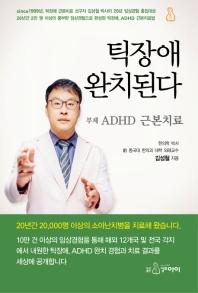 틱장애 완치된다 : ADHD 근본치료  책표지