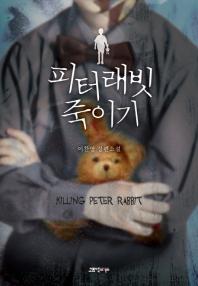 피터래빗 죽이기 = Killing peter rabbit : 이찬영 장편소설  책표지