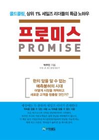 프로미스 콜드콜링상위1세일즈리더들의특급노하우 PROMISE 표지