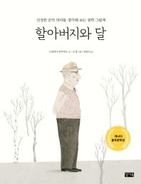 할아버지와 달 : 진정한 꿈의 의미를 생각해 보는 철학 그림책 책표지