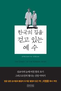한국의길을걷고있는예수 CHRISTOFTHEKOREANHEART 표지