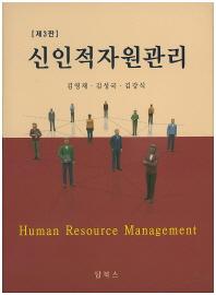 신인적자원관리 HUMANRESOURCEMANAGEMENT 표지