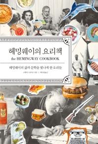 헤밍웨이의 요리책 : 헤밍웨이의 삶과 문학을 빛나게 한 요리들  책표지