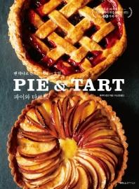 파이와 타르트 = Pie & tart : 팬 하나로 만드는 버터 vs 오일  책표지