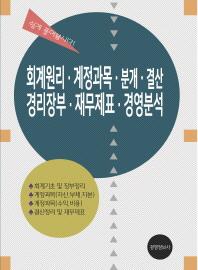 회계원리·계정과목·분개·결산·경리장부·재무제표·경영분석  표지