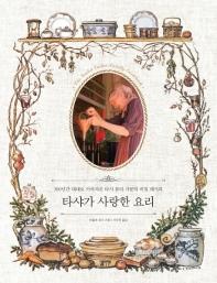 타샤가사랑한요리 300년간대대로이어져온타샤튜더가문의비밀레시피 TASHATUDORFAMILYCOOKBOOK 표지