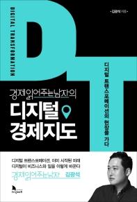 디지털경제지도 경제읽어주는남자의디지털경제지도 디지털트랜스포메이션의현장을가다 표지