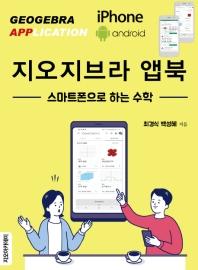 지오지브라 앱북 = Geogebra application : 스마트폰으로 하는 수학  책표지