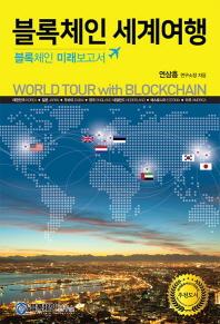 블록체인세계여행 블록체인미래보고서 WORLDTOURWITHBLOCKCHAIN 표지