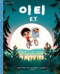 이티 ET 고전영화그림책 표지