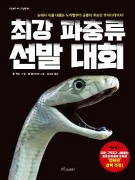 최강 파충류 선발 대회 : 눈에서 피를 내뿜는 도마뱀부터 공룡의 후손인 투아타라까지!  책표지