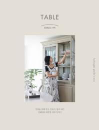 정혜영의 식탁 : 가족을 위해 짓고, 만들고, 담아내는 정혜영의 따뜻한 식탁 이야기 = Table: hydrangea garden's story  책표지